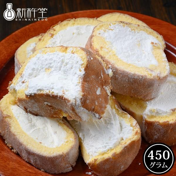 訳ありスイーツ切り落としロールケーキ450グラム1袋新杵堂洋菓子スイーツケーキデザートロールケーキ