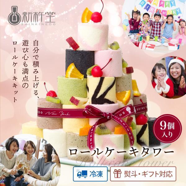 送料無料 9種のミニロールを自己流アレンジで楽しむロールケーキタワー 9個 新杵堂 誕生日ケーキ バースデーケーキ ケーキ パーティー デザート 洋菓子|shinkinedo|03