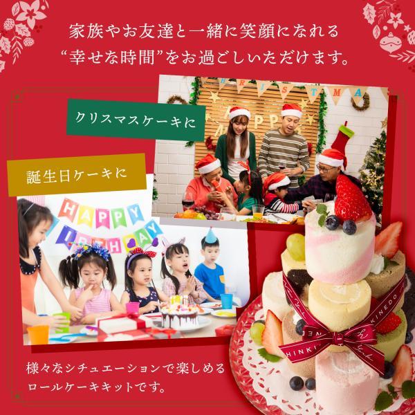 送料無料 9種のミニロールを自己流アレンジで楽しむロールケーキタワー 9個 新杵堂 誕生日ケーキ バースデーケーキ ケーキ パーティー デザート 洋菓子|shinkinedo|04
