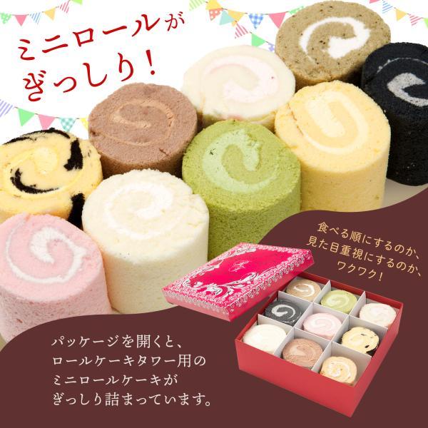 送料無料 9種のミニロールを自己流アレンジで楽しむロールケーキタワー 9個 新杵堂 誕生日ケーキ バースデーケーキ ケーキ パーティー デザート 洋菓子|shinkinedo|05