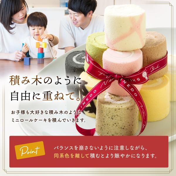 送料無料 9種のミニロールを自己流アレンジで楽しむロールケーキタワー 9個 新杵堂 誕生日ケーキ バースデーケーキ ケーキ パーティー デザート 洋菓子|shinkinedo|06