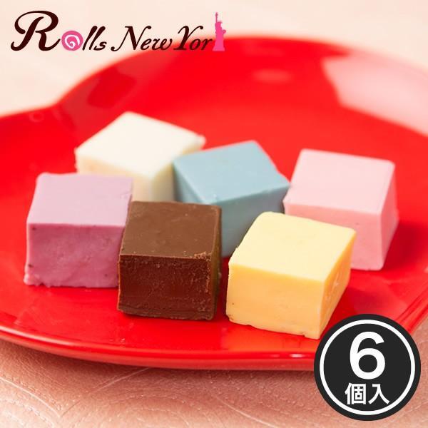 Rolls New York お中元ギフト Colorful Chocolate 6 (カラフルチョコレート) 6個 / 新杵堂|shinkinedo