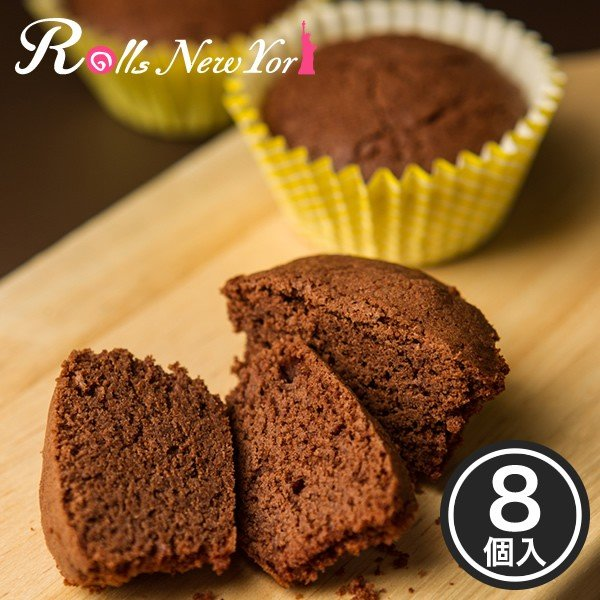 Rolls New York baked chocolat(ベイクドショコラ) 8個 新杵堂|shinkinedo