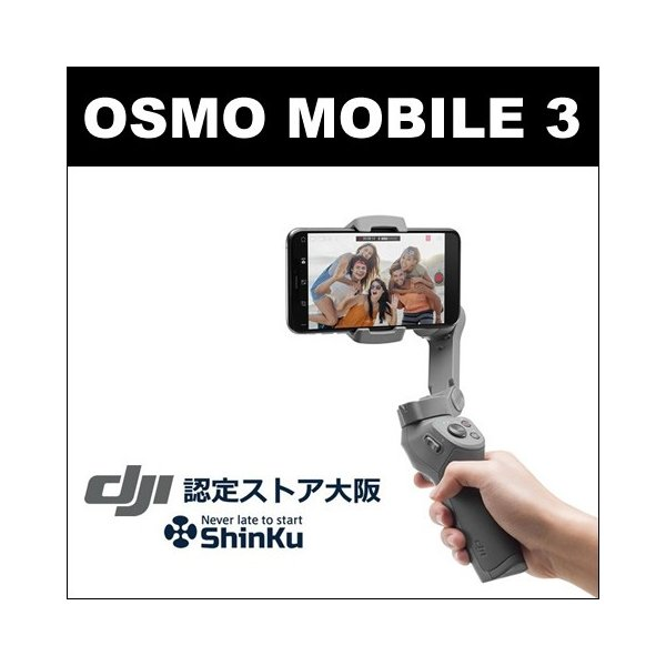 Osmo Mobile3 オズモモバイル DJI|shinku