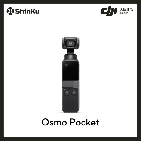 Osmo Pocket オズモポケット DJI最小カメラ【在庫あり/再入荷】 shinku