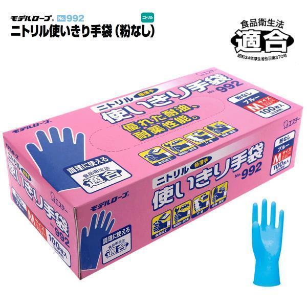 使い捨て手袋エステーモデルローブニトリル使いきり手袋(粉なし)100枚入No992ブルー 作業手袋ゴム手袋ディスポ