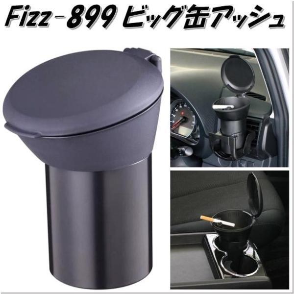 ナポレックス Fizz-899 ビッグ缶アッシュ Fizz899【お取り寄せ商品】【カー用品、灰皿、アッシュ】|shinmiraisouzou