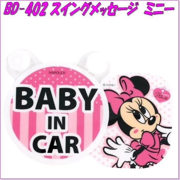 【ネコポス対応品】ナポレックス BD-402 スイングメッセージ ミニー BABY IN CAR BD402【お取り寄せ商品】【安全ドライブマーク】 shinmiraisouzou