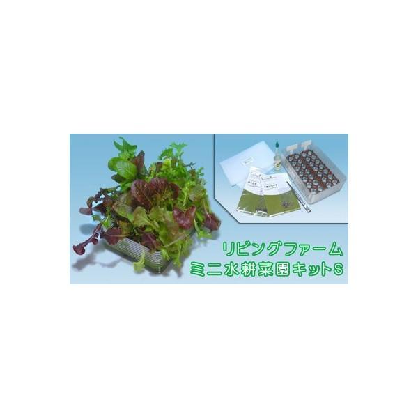 リビングファーム LFS-320 ミニ水耕菜園キットS メーカー直送代引き/同梱包不可栽培キット/水耕栽培/栽培セット/LivingFarm