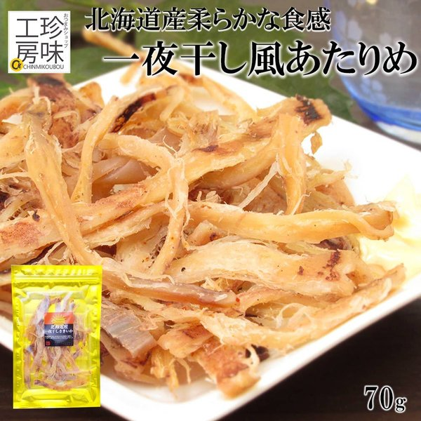 一夜干し風さきいか70g北海道産真いか使用おやつおつまみに国産イカつまみ珍味