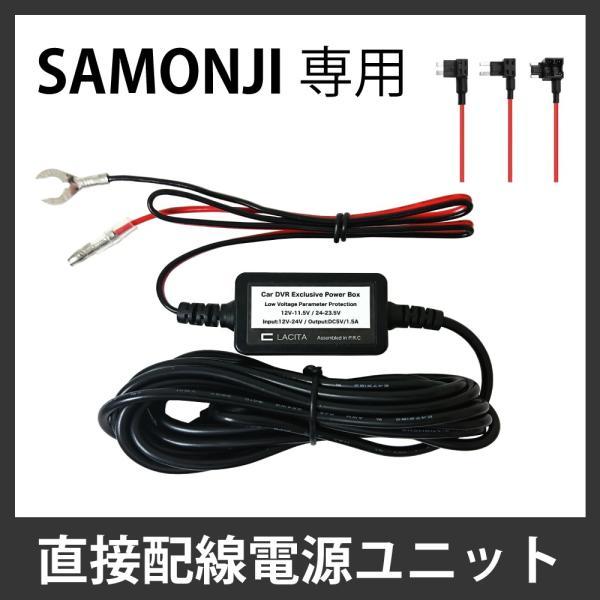 SAMONJIドライブレコーダー専用直接配線用電源ユニット shinpei00001