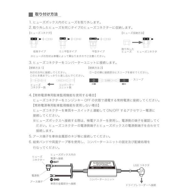 SAMONJIドライブレコーダー専用直接配線用電源ユニット shinpei00001 03