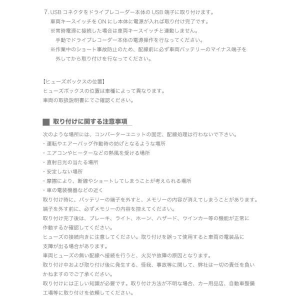SAMONJIドライブレコーダー専用直接配線用電源ユニット shinpei00001 04