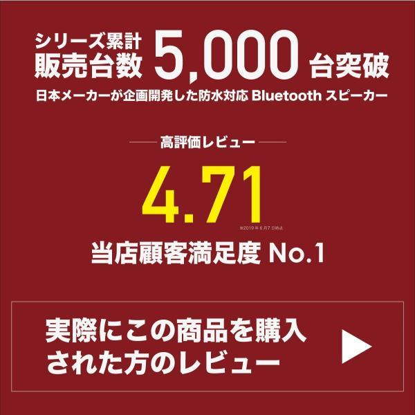 スピーカー Bluetooth 5.0 ブルートゥース 防水スピーカー 高音質 ワイヤレス 日本メーカー shinpei00001 03