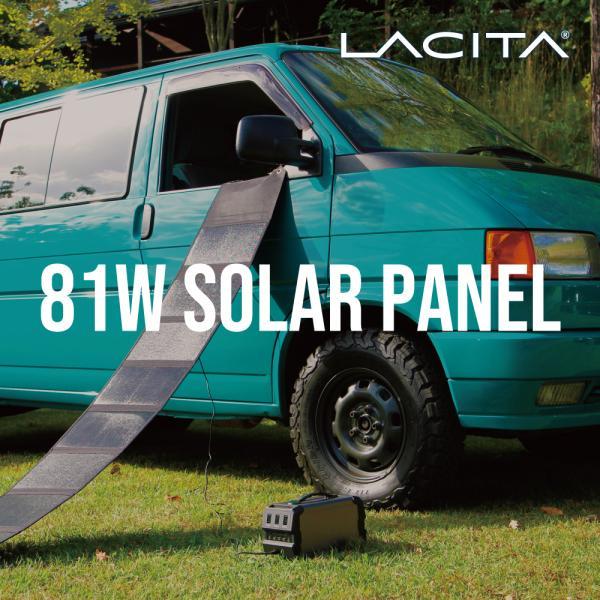 ポータブル電源 ソーラー ソーラーパネル 81W ソーラーチャージャー LACITA 日本メーカー ソーラー充電器|shinpei00001