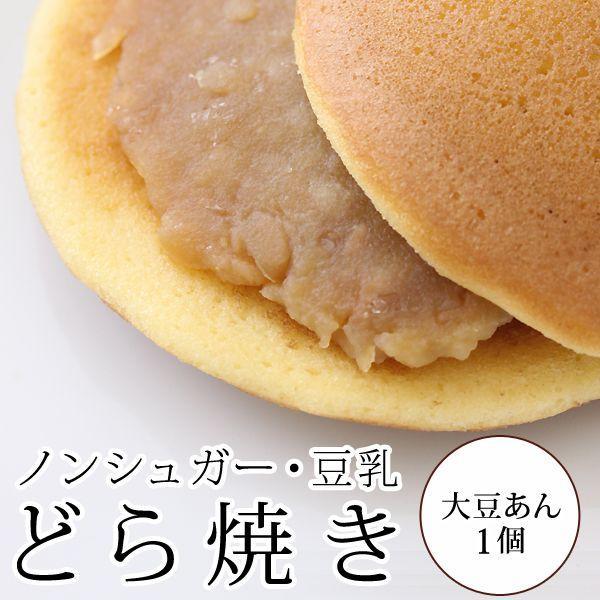 豆乳どら焼き、大豆あん 1個(砂糖不使用)★ 老舗メーカー製造直販。低カロリーお菓子