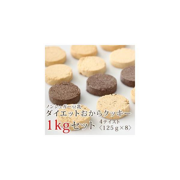おからパウダー 使用 【小麦粉・砂糖・卵・バター不使用】豆乳ダイエットおからクッキー 1kg箱入り(125g×8袋)低カロリーお菓子 ダイエット食品