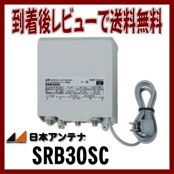 日本アンテナ 双方向CATV・BS/CSブースター 下り増幅型(30dB) SRB30SC BS・CSブースター バルク|shins