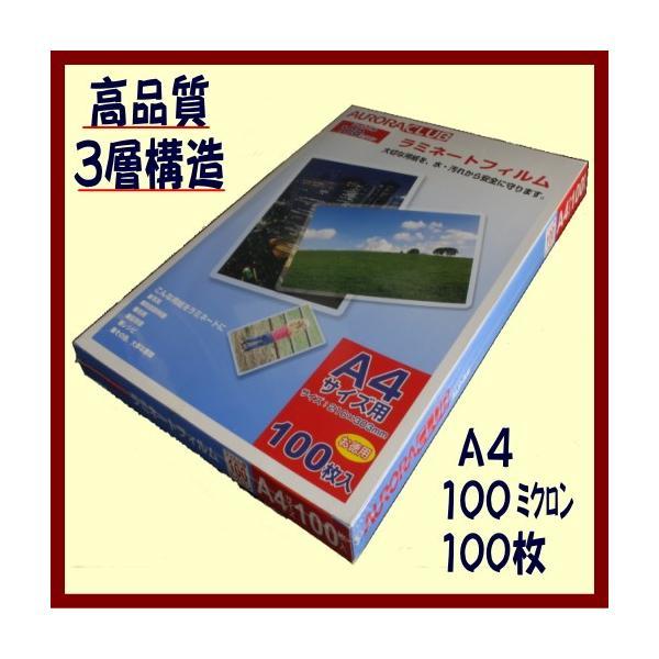 ラミネート フィルム A4 100ミクロン 100枚 1冊 ラミネーターフイルム 100μ|shins