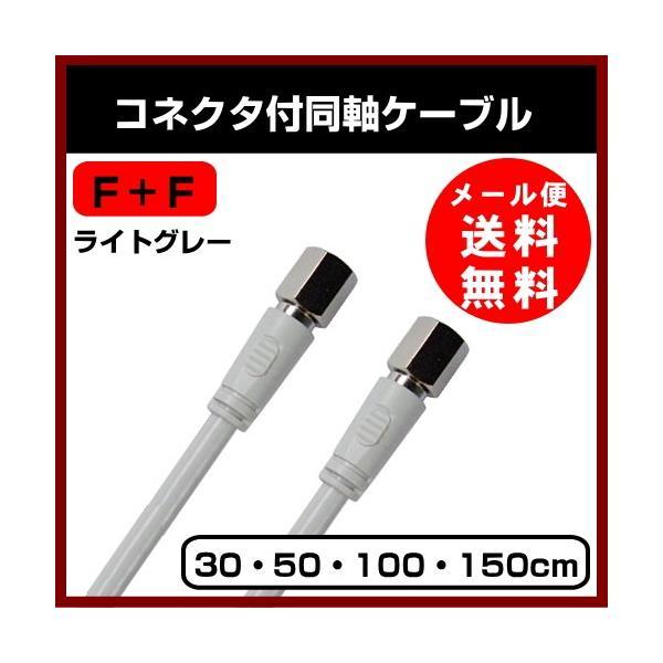 同軸ケーブル 3314A-4C FF 30cm 50cm 100cm 150cm 両端 F型 F+F|shins