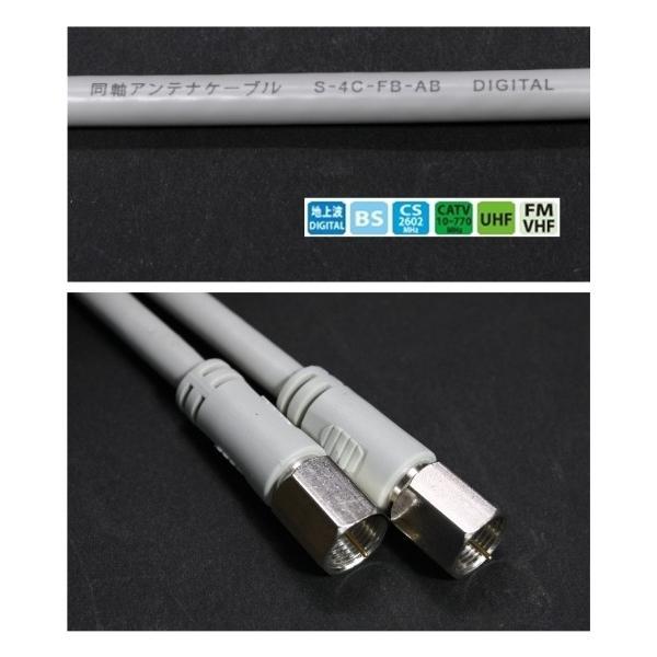 同軸ケーブル 3314A-4C FF 30cm 50cm 100cm 150cm 両端 F型 F+F|shins|03