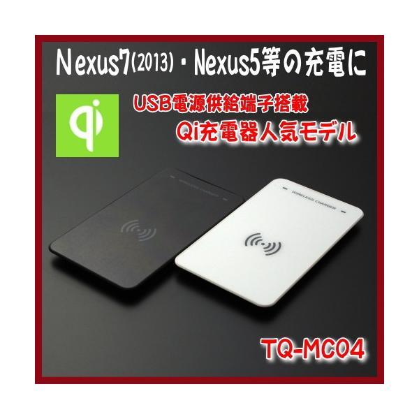 Qi 充電器 TQ-MC04 バルク 長方形 shins