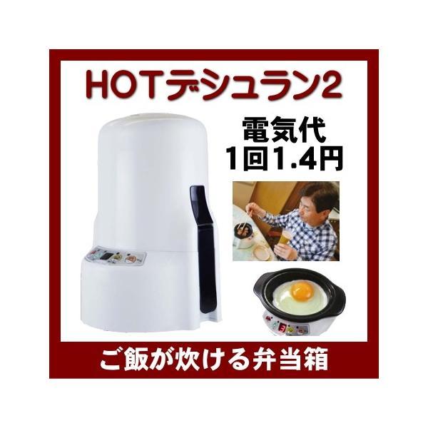 炊飯器 調理ができる 弁当箱 1合 HOTデシュラン2 白 HOTデシュラン2 HDS-2 shins