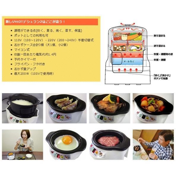 炊飯器 調理ができる 弁当箱 1合 HOTデシュラン2 白 HOTデシュラン2 HDS-2 shins 04