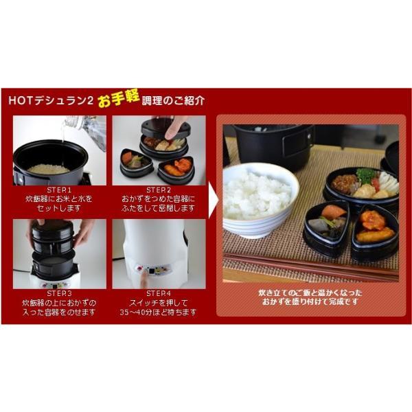 炊飯器 調理ができる 弁当箱 1合 HOTデシュラン2 白 HOTデシュラン2 HDS-2 shins 05
