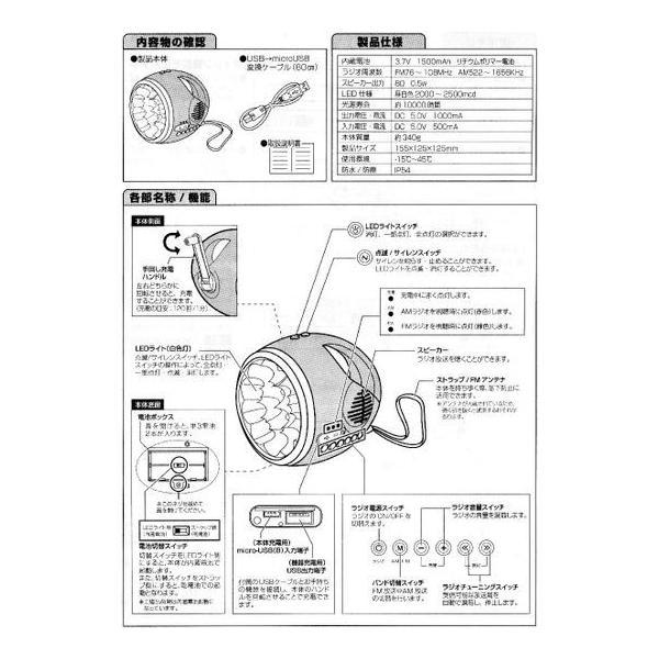 防滴 防災 非常用 多機能 LEDライト マンボウ LIT-BLED15(SB) LED 懐中電灯 FM AM ライト ラジオ 充電 手回し 携帯充電 防災グッズ ダイナモ 防水 ソリッ|shins|02