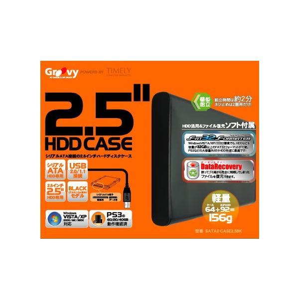 HDDケース SATA 2.5インチ SATA2-CASE2.5bk 黒 shins