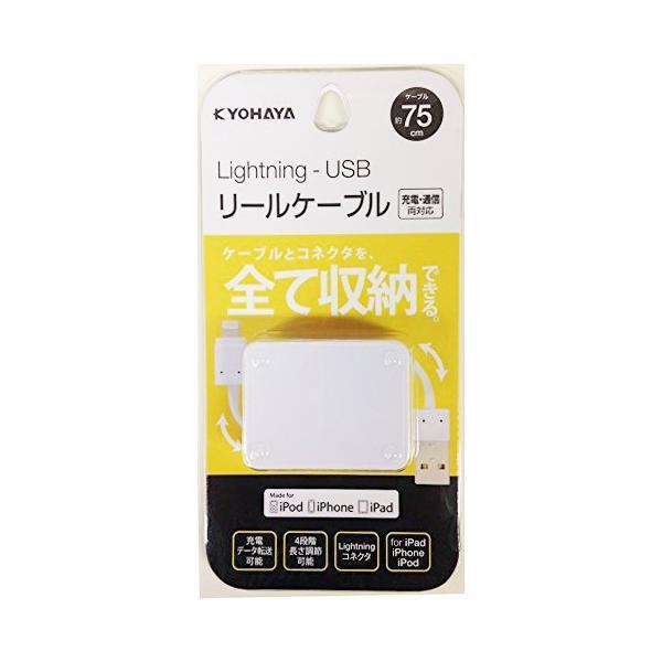 巻取り式 Lightningケーブル 85cm JKRC75L-WH Apple認証品 MFI認証 shins