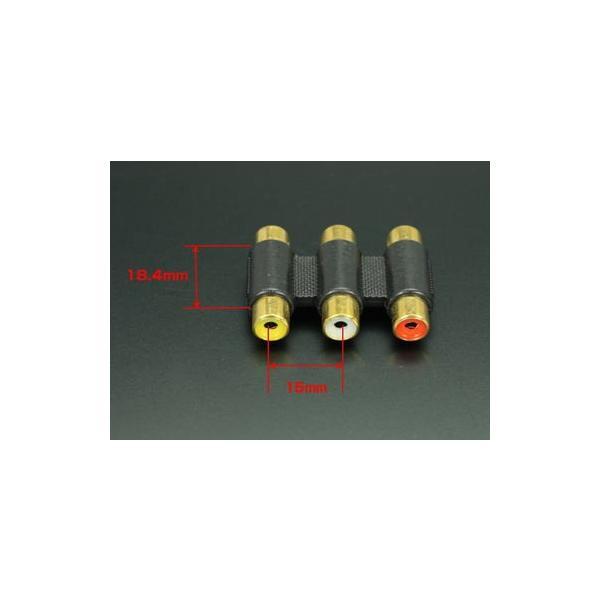 RCA用3ピン中継アダプタ 中継用RCA3ピンアダプタ|shins|02