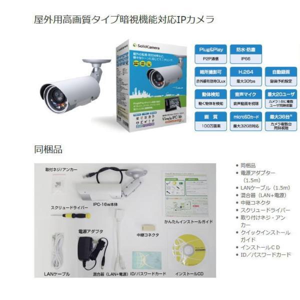 防犯カメラ Viewla IPC-16 (wifi無しモデル) 100万画素 屋外用 IP66 暗視機能 動体検知 赤外線LED IPカメラ ソリッドカメラ 泥棒 盗難 防犯 監視 IPC IPC16|shins|02