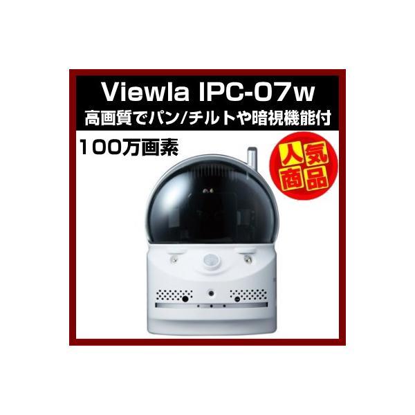IPカメラ Viewla IPC-07w 屋内用 100万画素 パン チルト 暗視機能付 デジタルズーム 人体感知センサー|shins