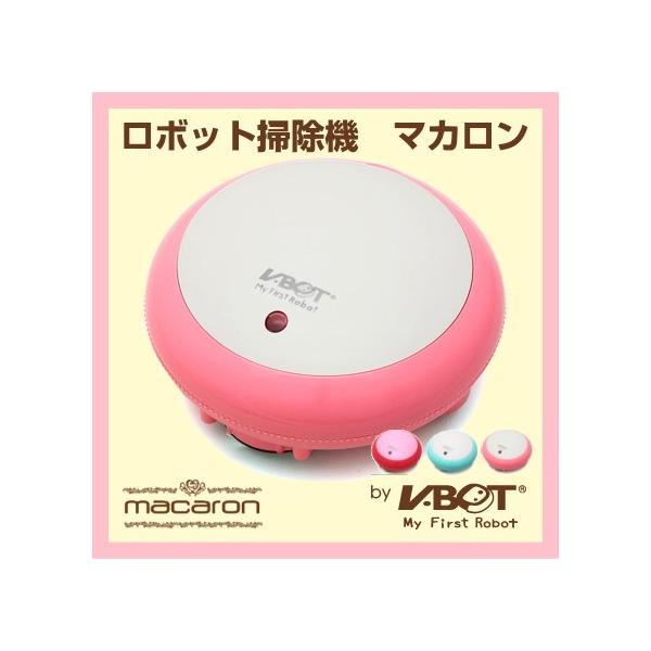 ロボット掃除機  ロボットクリーナー マカロン|shins