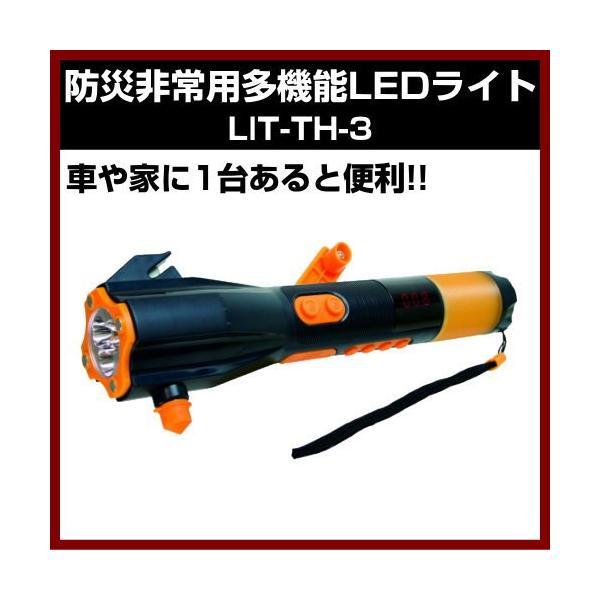 防災 非常用 多機能 LEDライト LIT-TH-3 災害 非常用 LED 懐中電灯 FM AM ライト ラジオ 充電 手回し 発電 発電 ダイナモ 携帯充電 赤色点滅灯 警報 サイレン|shins