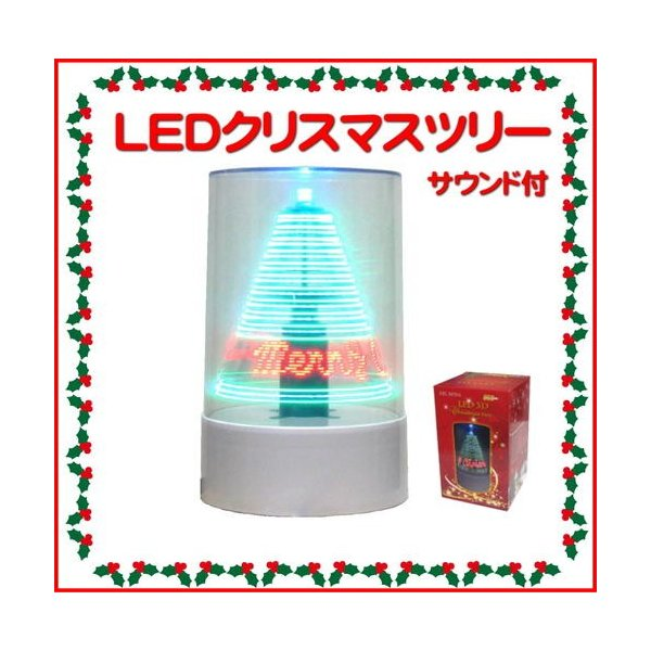 電子LEDクリスマスツリー 音とLEDでかわいいツリー クリスマス クリスマスツリー|shins