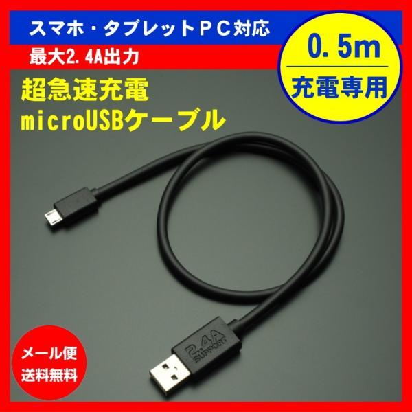 急速充電 USBケーブル SN-SCU05B 黒 ストレート 0.5m microUSB ケーブル 2.1A 2.4A 50cm|shins