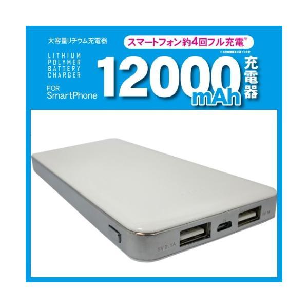 モバイルバッテリー G-PB120W 12000mAh リチウムポリマー ホワイト 2出力 2ポート2.4A 急速充電|shins