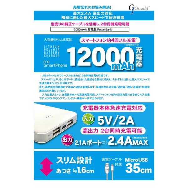 モバイルバッテリー G-PB120W 12000mAh リチウムポリマー ホワイト 2出力 2ポート2.4A 急速充電|shins|02
