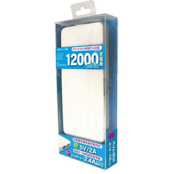モバイルバッテリー G-PB120W 12000mAh リチウムポリマー ホワイト 2出力 2ポート2.4A 急速充電|shins|03