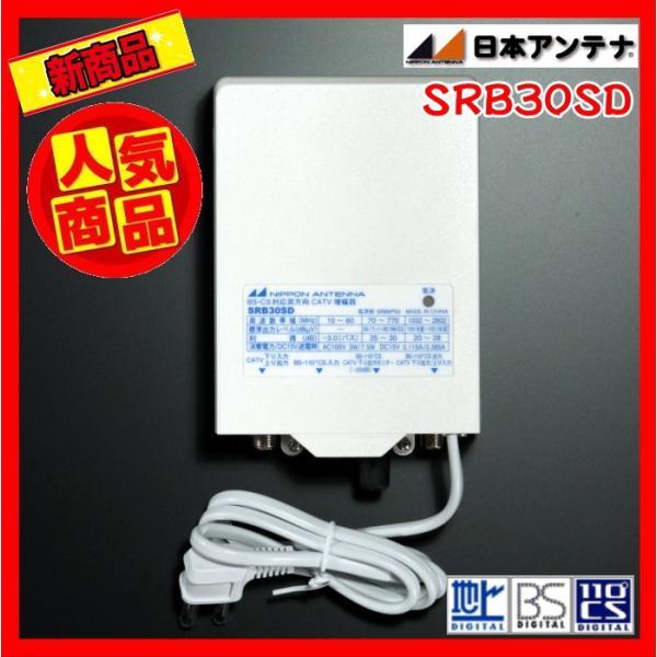 日本アンテナSRB30SD バルク 双方向CATV・BS/CSブースター 下り増幅型(30dB) BSブースター CSブースター CATVブースター アンテナブースター 地デジブースター|shins