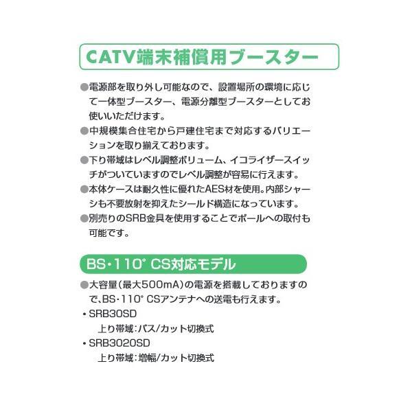 日本アンテナSRB30SD バルク 双方向CATV・BS/CSブースター 下り増幅型(30dB) BSブースター CSブースター CATVブースター アンテナブースター 地デジブースター|shins|02