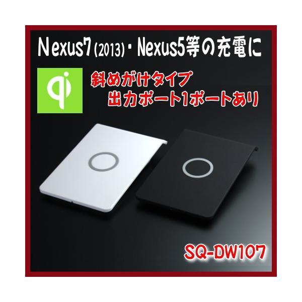Qi 充電器 SQ-DW107 斜めタイプ 長方形|shins