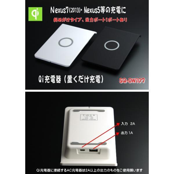 Qi 充電器 SQ-DW107 斜めタイプ 長方形|shins|05