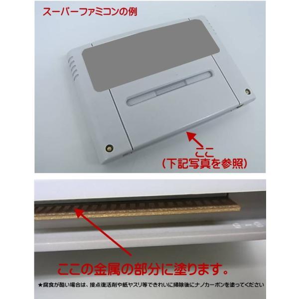 ナノカーボン 接触改善 古いゲームカセットの接点復活にはこれ ファミコン スーパーファミコン ゲームボーイ等|shins|04