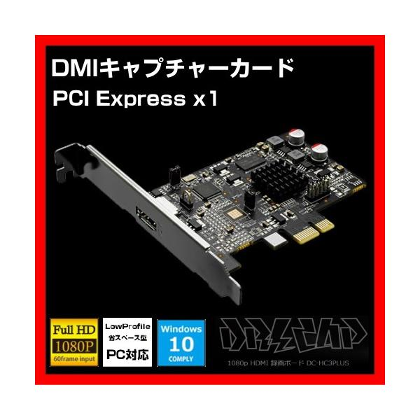 HDMIキャプチャー カード PCI-E DC-HC3PLUS ドリキャプ|shins