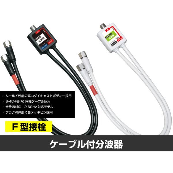 アンテナ 分波器  ケーブル付 2.6GHz対応モデル F型接栓タイプ TBP-FF|shins|03