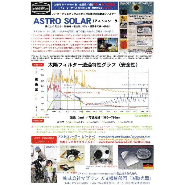 太陽観測フィルター AstroSolar アストロソーラー フィルター75mm角型フィルター ND5 (1/10万減光) 2019年12月26日 部分日食 日食フィルター|shins|06